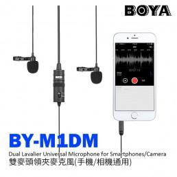 BOYA BY-M1DM 領夾式麥克風-雙麥頭 手機/相機  TRRS/TRS 3.5mm通用款領夾麥克風