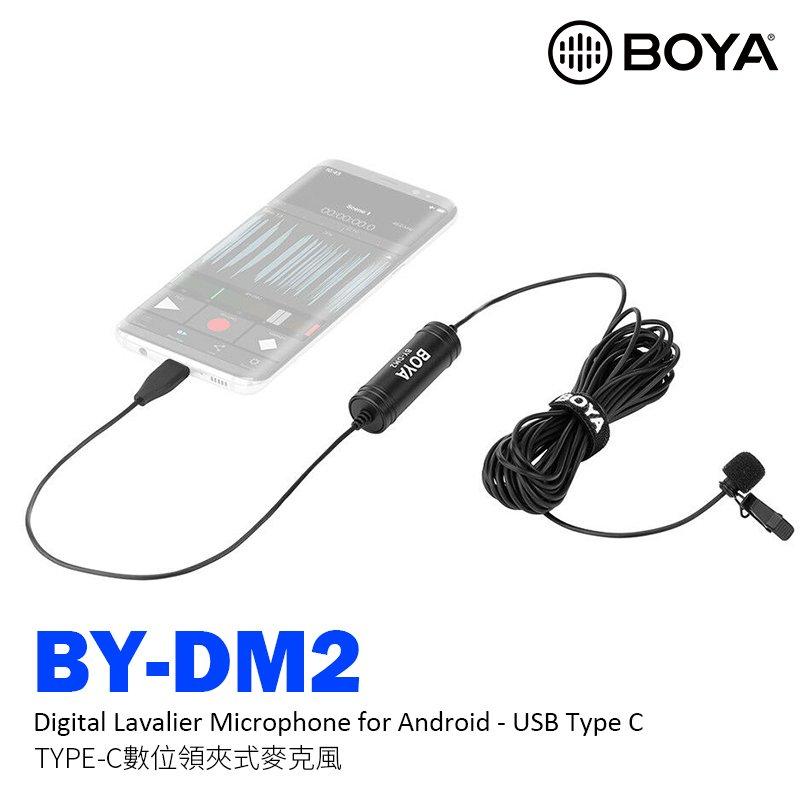 公司貨BOYA BY-DM2 TYPE-C麥克風 數位領夾式麥克風 USB-C 安卓Android 手機麥克風