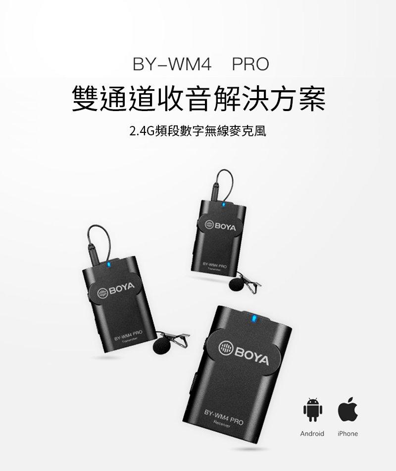 BOYA BY-WM4 PRO K2 2.4G 1對2 無線麥克風組 手機/相機 無線領夾麥 無線mic