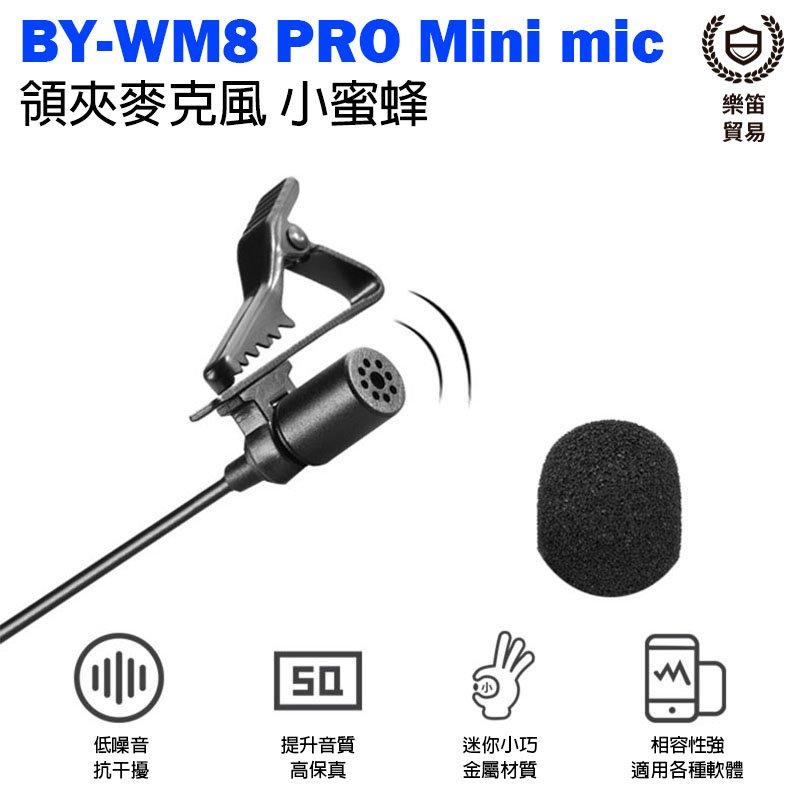BOYA BY-WM8 PRO MINI MIC小蜜蜂(僅有領夾麥克風) 無線麥克風配件 附海綿套、麥克風夾