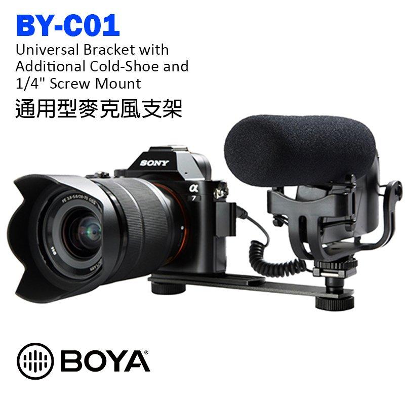 BOYA BY-C01 通用型 麥克風支架 通用支架 一字橫桿