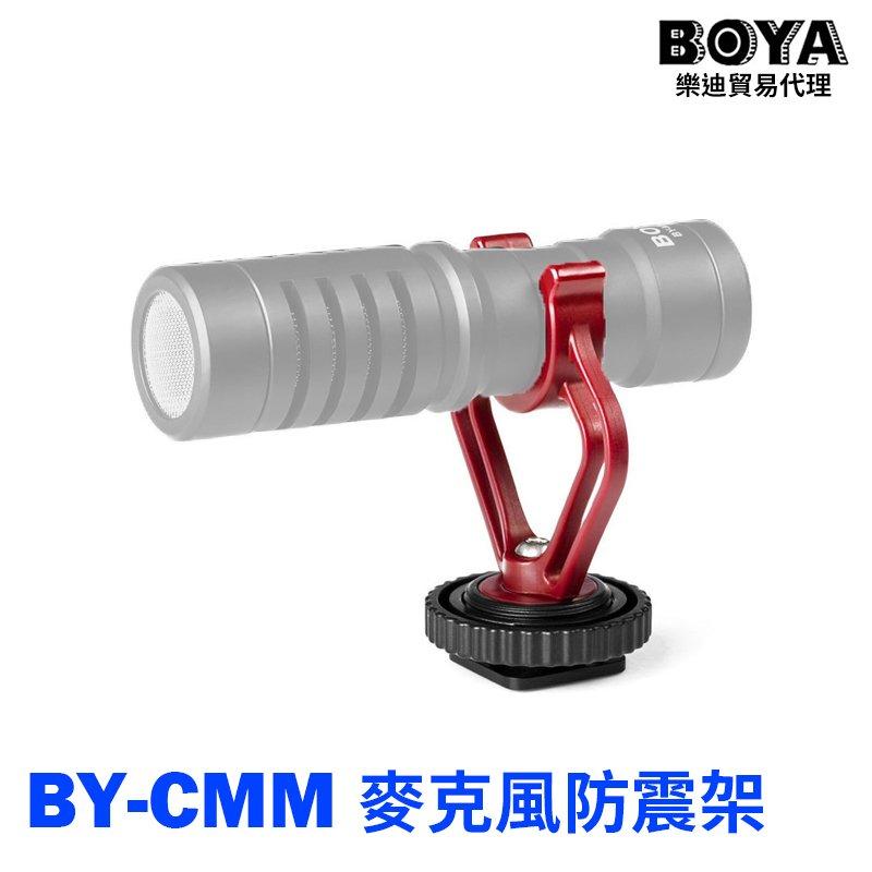 BOYA BY-CMM 麥克風防震架 穩定夾 BY-MM1適用