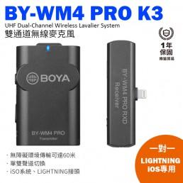 BOYA BY-WM4 Pro-K3 一對一 2.4G 無線麥克風系統 iOS系統 LIGHTNING接頭