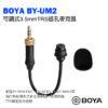 BOYA BY-UM2 可調式3.5mmTRS插孔麥克風 無線領夾式麥克風系統 採訪