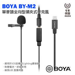 BOYA BY-M2 單麥頭全向型領夾式電容麥克風 蘋果iOS專用 Lighting接頭