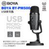 BOYA BY-PM500 USB電容式麥克風 Type-C接口 監聽功能 PC/Mac通用 直播 訪談 視訊