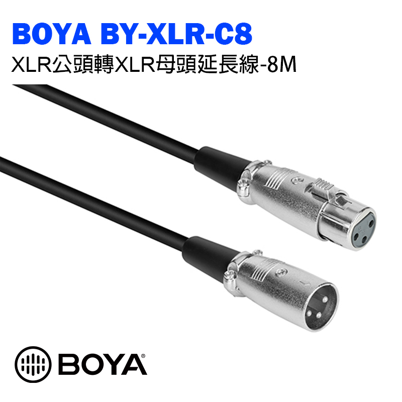 BOYA XLR-C8 XLR公頭轉XLR母頭麥克風延長線-8M