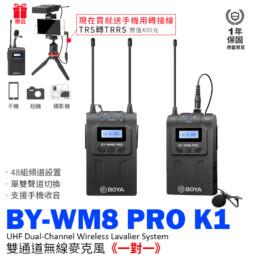【★★3級期間限量福利★★】 BOYA BY-WM8 PRO K1 1對1 無線麥克風組 手機/相機 無線領夾麥  (不含收納盒)