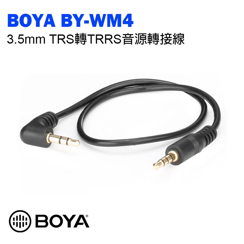 BOYA BY-WM4 TRS公-TRRS公
