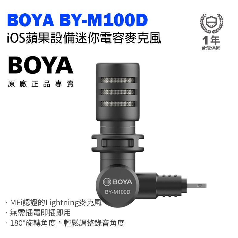 BOYA BY-M100D iOS蘋果設備直插 迷你麥克風 全向性 Lightning設備 直播 錄音 MFi認證