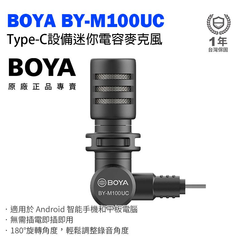 BOYA BY-M100UC Type-c設備直插 迷你麥克風 全向性 直播 錄音 Android系統