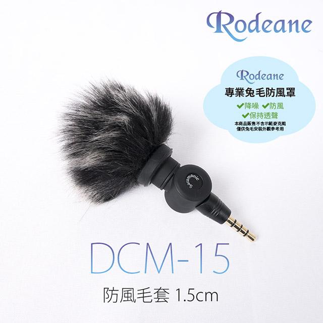 Rodeane樂笛 麥克風防風毛套/防風兔毛 DCM-15 1.5cm 黑灰/白色 適用Saramonic imic SR-XM1 領夾麥克風